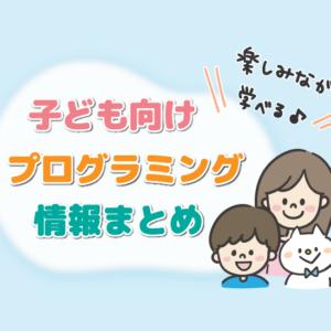 プログラミング教室小学生向け☆料金比較表&おすすめランキング!【2021年】
