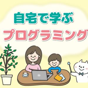 プログラミングオンラインスクール子供向け比較!おすすめ11選まとめ☆
