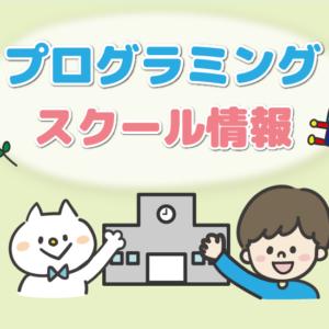 子供プログラミング教室おすすめ7選と東京/神奈川/関東の20社スクール情報まとめ☆