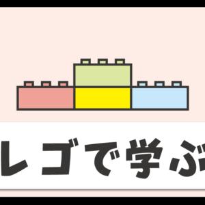 プログラミング【レゴブロック教室&教材キット】おすすめ3選まとめ☆