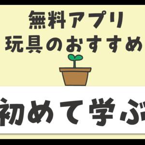 プログラミング初心者の小学生!無料アプリや玩具のおすすめ6選レビュー☆