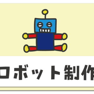 【プログラミングロボットキット&教室】小学生向け8選☆オンラインも♪