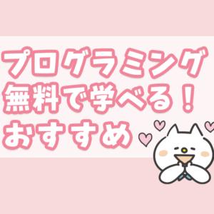 プログラミングゲーム無料!子供向けスクラッチや日本語でわかりやすいものまとめ☆