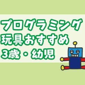 プログラミングおもちゃ・玩具おすすめ!3歳用・幼児向け5選♪