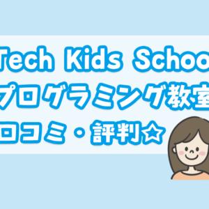 【口コミ・評判】Tech Kids School (テックキッズスクール)の料金や体験レポ♪