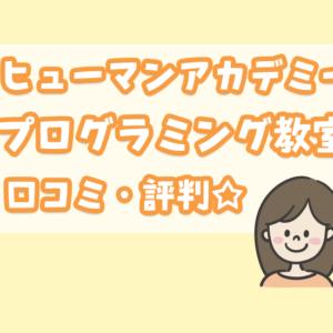 ヒューマンアカデミージュニアロボット教室の評判・口コミ体験談☆おすすめな理由は?