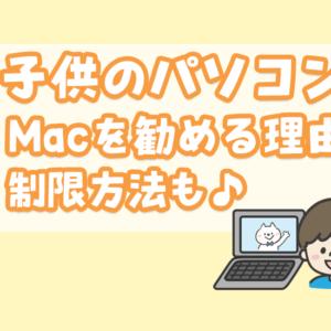 子供のパソコンはMacがおすすめ!【口コミあり】制限で安全に♪プログラミングに最適!