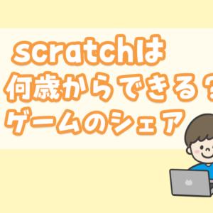 scratch低学年が挑戦!何歳から?何ができる?作ったゲームのシェア♪