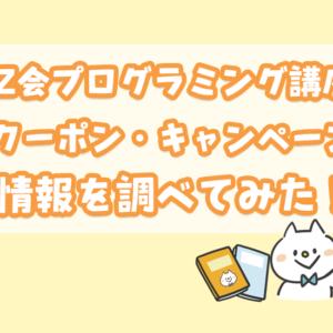 z会プログラミング講座のクーポン&キャンペーン情報調べてみた☆