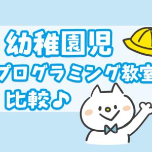 幼稚園児プログラミング教室比較!東京・神奈川など関東やオンラインも♪