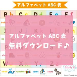 アルファベット表無料ダウンロード♪大文字・小文字・イラスト入り!幼児や小学生の知育に手作りしてみた☆