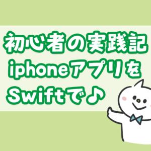 iPhoneアプリ開発を初心者がSwiftで!必要なものは?実践記①